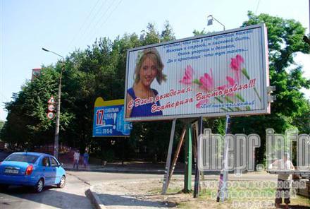 Поздравление на рекламном щите кострома